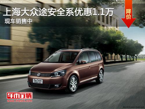 上海大众途安全系优惠1.1万 现车销售中
