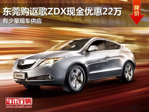 东莞购讴歌ZDX现金优惠22万 有少量现车