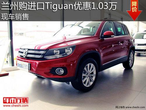 兰州购进口Tiguan优惠1.03万 现车销售