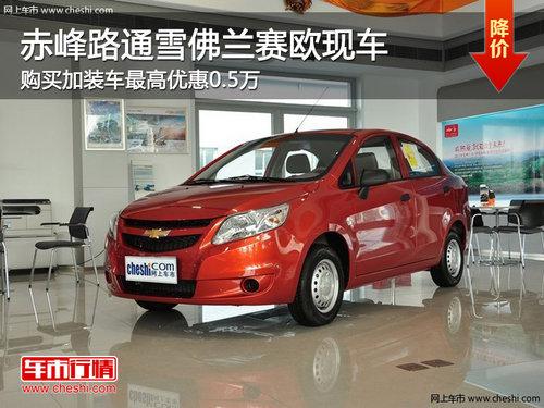 赤峰路通雪佛兰赛欧加装车最高优惠1.8万