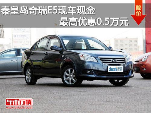 秦皇岛奇瑞E5现车现金最高优惠0.5万元