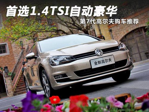 首选1.4TSI自豪版 第7代高尔夫购车推荐