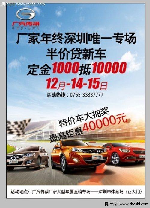 广汽传祺厂家年终团购专场 最高钜惠3万