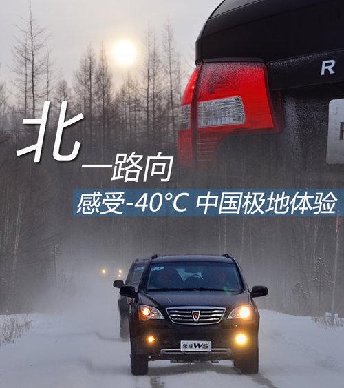一路向北感受零下40度 中国极地初体验