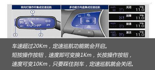 一汽 大众高尔夫7 科技配置创智慧驾驶高清图片