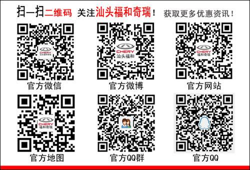 汕头福和:购奇瑞QQ3最低仅需2.68万元