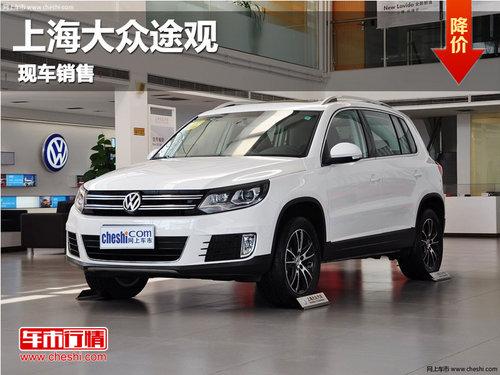 建汇上海大众途观岁末少量现车抢购