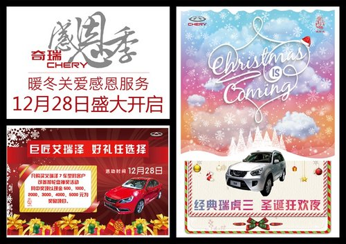 北京诚信达奇瑞感恩季 圣诞狂欢送礼