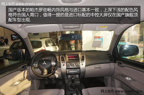 内饰篇 帕杰罗 劲畅 岳阳车市 高清图片