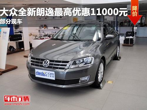 大众全新朗逸最高优惠11000元 部分现车