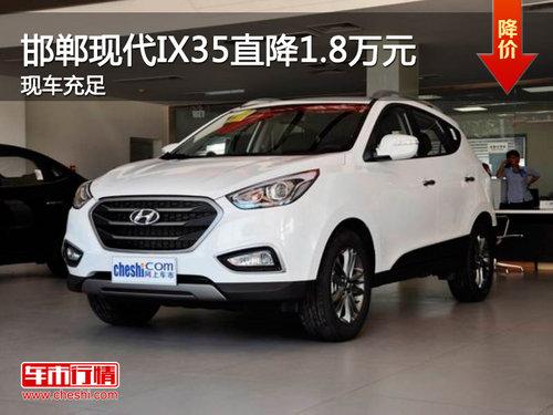 邯郸北京现代ix35直降1.8万元 现车充足