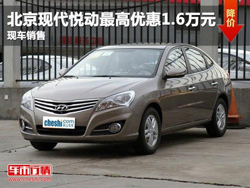 北京现代悦动最高优惠1.6万元 店内现车