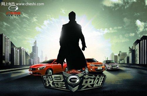 广汽传祺英雄挑战赛 GA3展弯道王者风采