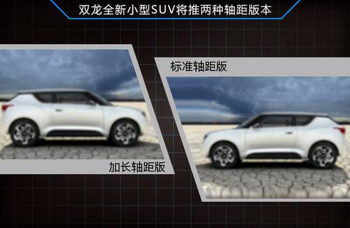 双龙小型SUV在华推长轴版 竞争福特翼博