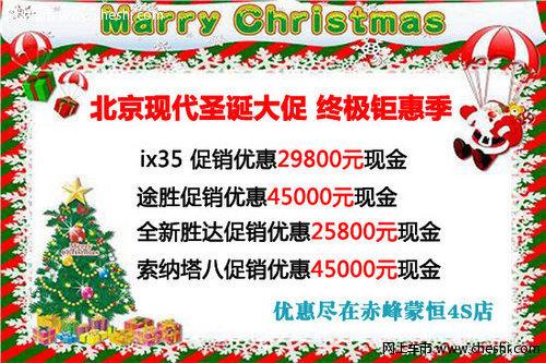赤峰北京现代圣诞节大促销 终极钜惠季