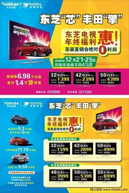 丰田圣诞直销会 新威驰6.98万限量抢购