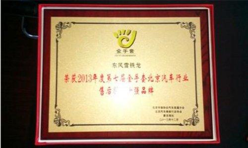 东风雪铁龙荣获13年度售后服务十强品牌