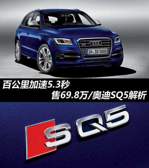 百公里加速5.3秒 售69.8万/奥迪SQ5解析