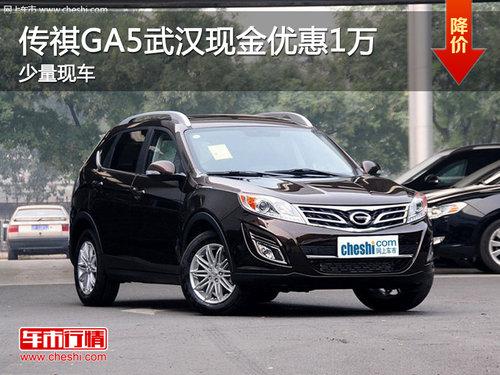 传祺GA5武汉现金优惠1万 少量现车