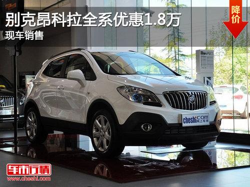 别克昂科拉SUV全系优惠1.8万 现车销售