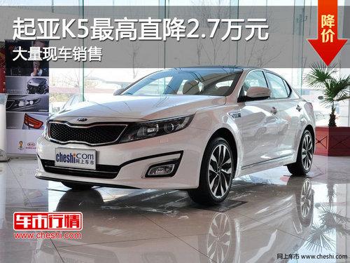 起亚K5最高可优惠2.7万元 大量现车销售