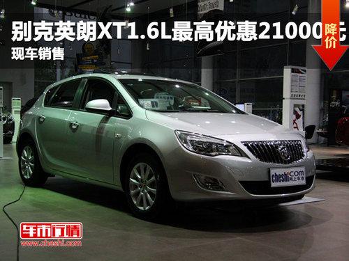 别克英朗XT1.6L最高优惠21000元 现车销售
