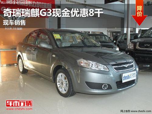 南昌奇瑞瑞麒G3 优惠现金8千 现车销售