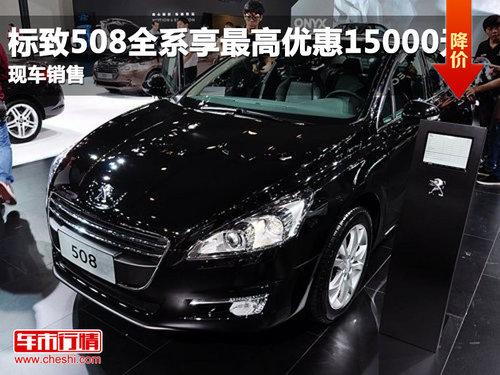 标致508享最高优惠15000元  现车销售