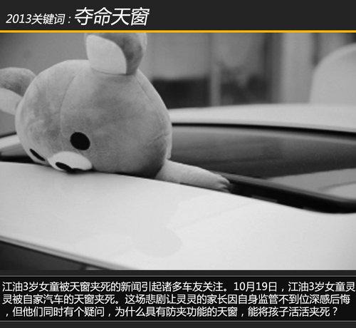 限牌限行限购 十大关键词回顾车市2013