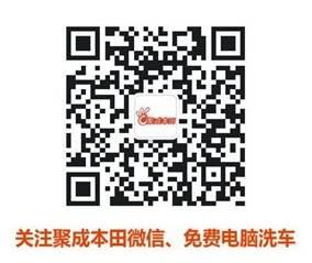 2013广汽本田最后一击 聚成限时抢购会