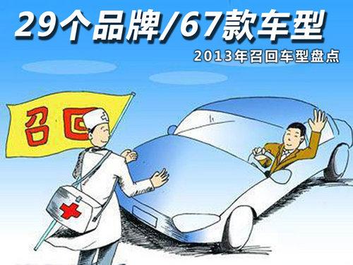 29个品牌/67款车型 2013年召回车型盘点
