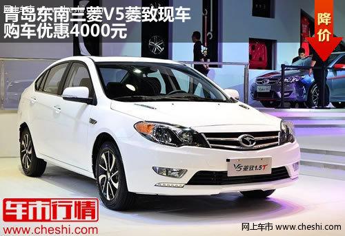 青岛东南三菱v5菱致现车购车优惠4000元