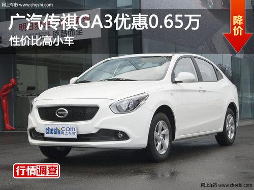 广汽传祺GA3优惠0.65万 性价比高小车