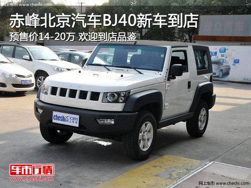 赤峰北京汽车BJ40新车到店 欢迎到店品鉴