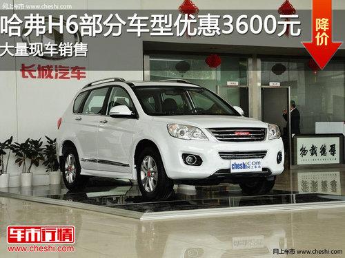 SUV领导者  哈弗H6部分车型优惠3600元