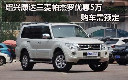 绍兴康达三菱帕杰罗最高优惠5万 无现车