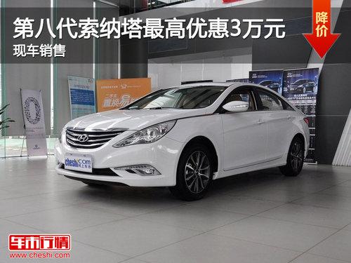 远通北京现代第八代索纳塔最高优惠3万