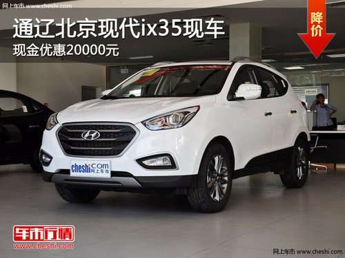 通辽北京现代ix35优惠20000元 现车销售