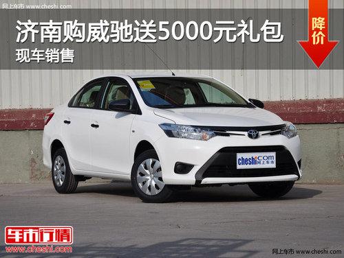 济南购威驰送5000元大礼包 现车销售