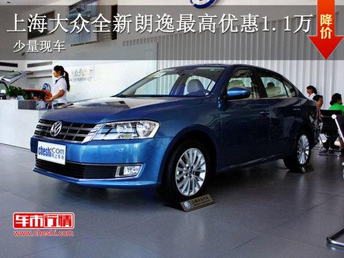 上海大众全新朗逸最高优惠1.1万 少量现车