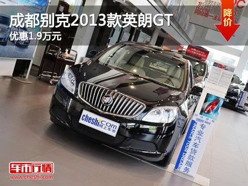 成都别克2013款英朗GT车型优惠1.9万元
