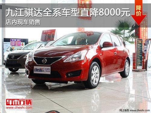 九江骐达全系车型直降8000元 现车销售