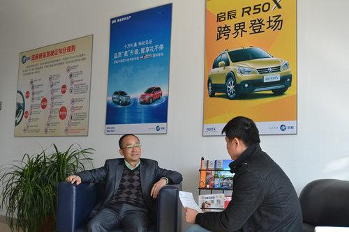网上车市专访启辰江西泰辰4S店总经理杨小根先生