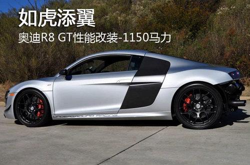 如虎添翼 奥迪R8 GT性能改装-1150马力