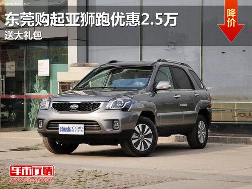东莞购起亚狮跑优惠2.5万 有少量现车