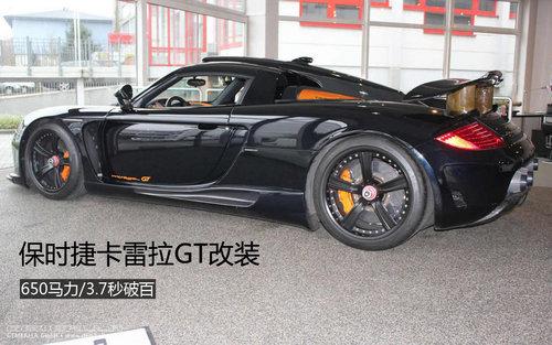 保时捷卡雷拉GT改装 650马力/3.7秒破百