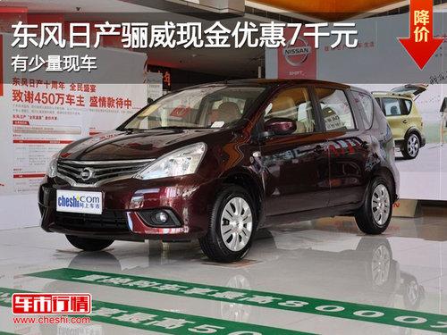 东风日产骊威现金优惠7千元 有少量现车
