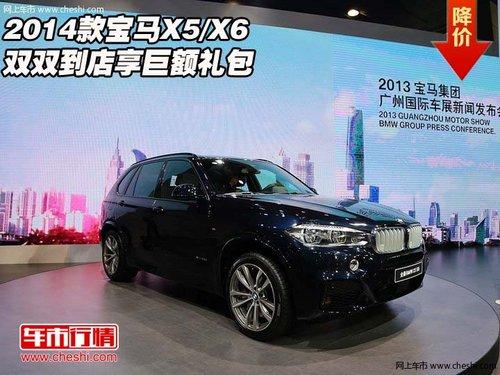 2014款宝马X5现车最新报价 宝马X5配置