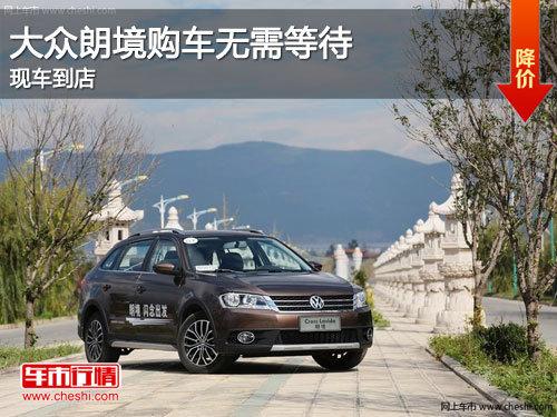 吉林上海大众朗境购车无需等待 有现车