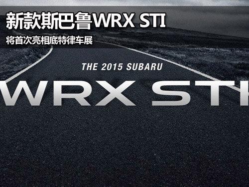 新款斯巴鲁WRXSTI 将首次亮相底特律车展
